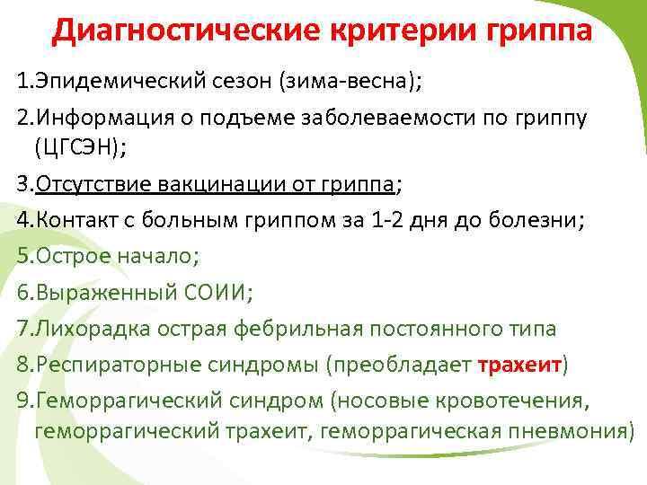 Диагностические критерии гриппа 1. Эпидемический сезон (зима-весна); 2. Информация о подъеме заболеваемости по гриппу