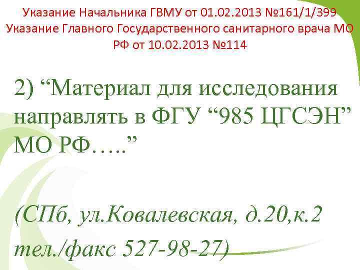 Указание Начальника ГВМУ от 01. 02. 2013 № 161/1/399 Указание Главного Государственного санитарного врача