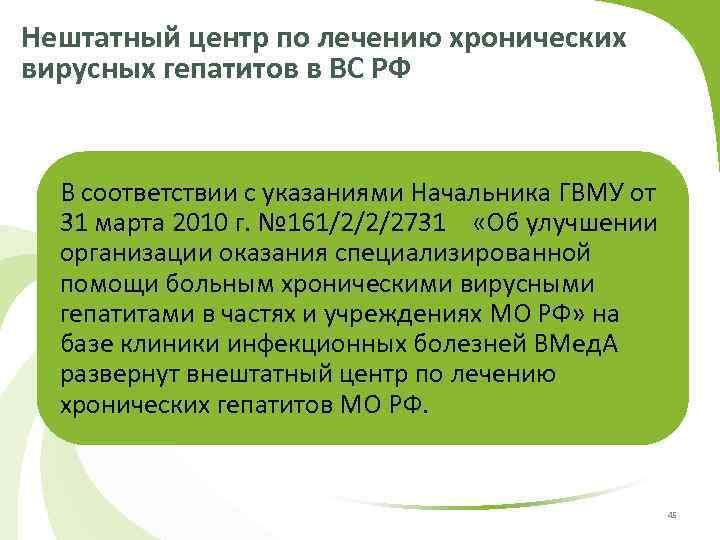 Нештатный центр по лечению хронических вирусных гепатитов в ВС РФ В соответствии с указаниями