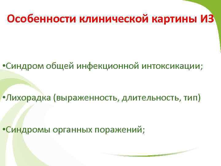 Особенности клинической картины ИЗ • Синдром общей инфекционной интоксикации; • Лихорадка (выраженность, длительность, тип)