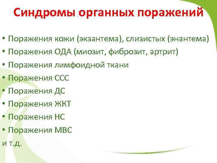Синдромы органных поражений • Поражения кожи (экзантема), слизистых (энантема) • Поражения ОДА (миозит, фиброзит,
