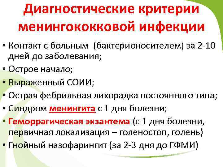 Диагностические критерии менингококковой инфекции • Контакт с больным (бактерионосителем) за 2 -10 дней до