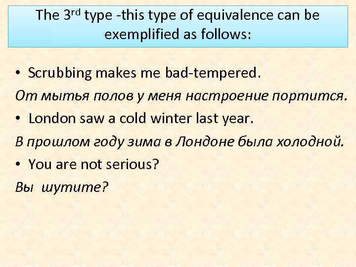 The 3 rd type -this type of equivalence can be exemplified as follows: •