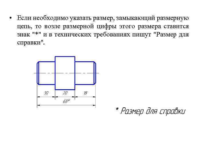 • Если необходимо указать размер, замыкающий размерную цепь, то возле размерной цифры этого
