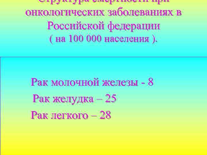 Структура смертности при онкологических заболеваниях в Российской федерации ( на 100 000 населения ).