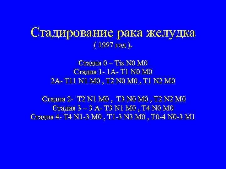 Стадирование рака желудка ( 1997 год ). Стадия 0 – Tis N 0 M