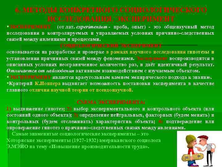 6. МЕТОДЫ КОНКРЕТНОГО СОЦИОЛОГИЧЕСКОГО ИССЛЕДОВАНИЯ. ЭКСПЕРИМЕНТ §ЭКСПЕРИМЕНТ (от лат. experimentum - проба, опыт) -