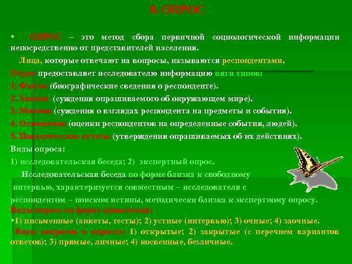 8. ОПРОС § ОПРОС – это метод сбора первичной социологической информации непосредственно от представителей