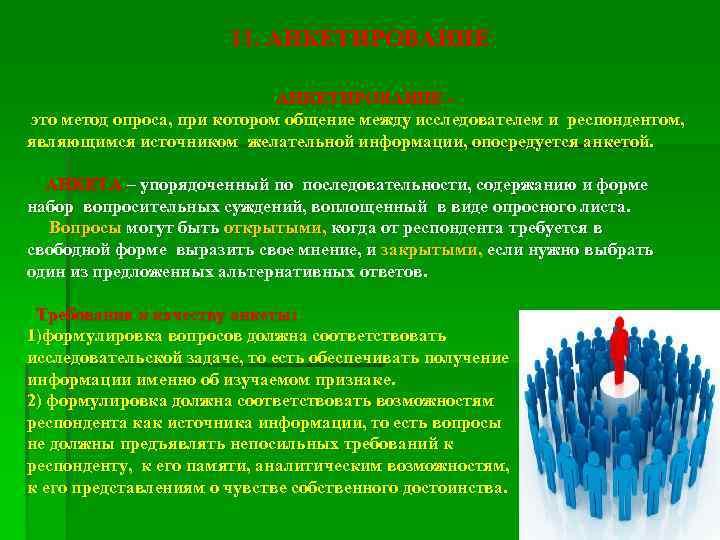 11. АНКЕТИРОВАНИЕ - это метод опроса, при котором общение между исследователем и респондентом, являющимся