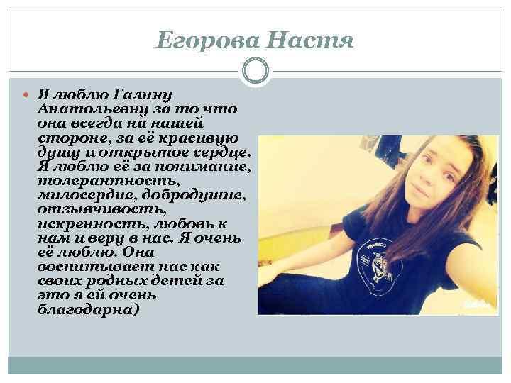 Егорова Настя Я люблю Галину Анатольевну за то что она всегда на нашей стороне,