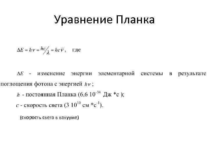Уравнение Планка (скорость света в вакууме)