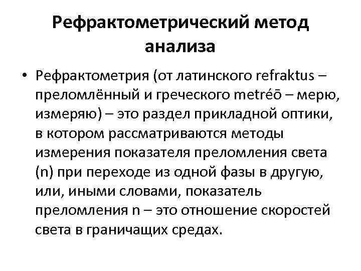 Рефрактометрический метод анализа • Рефрактометрия (от латинского refraktus – преломлённый и греческого metréō –