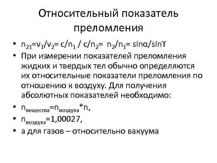 Относительный показатель преломления • n 21=v 1/v 2= с/n 1 / с/n 2= n