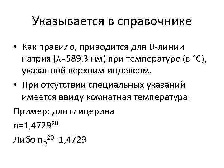 Указывается в справочнике • Как правило, приводится для D-линии натрия (λ=589, 3 нм) при