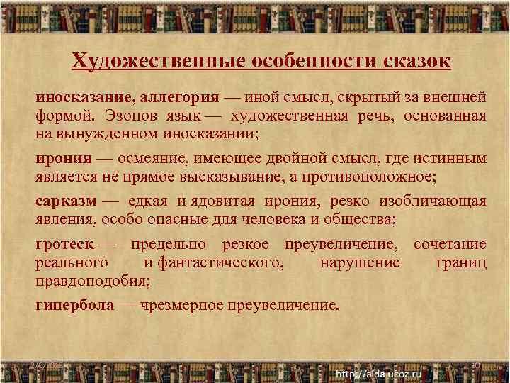Художественные особенности сказок иносказание, аллегория — иной смысл, скрытый за внешней формой. Эзопов язык