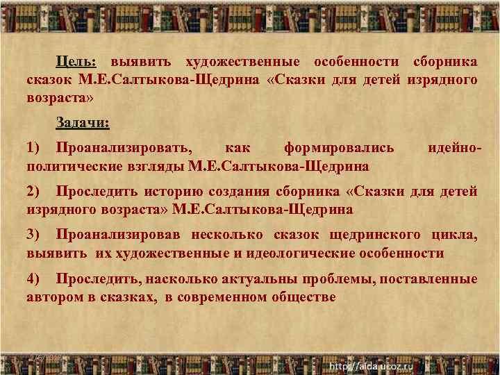 Цель: выявить художественные особенности сборника сказок М. Е. Салтыкова-Щедрина «Сказки для детей изрядного возраста»