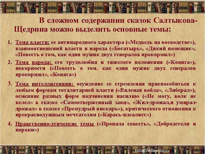 В сложном содержании сказок Салтыкова. Щедрина можно выделить основные темы: 1. Тема власти: