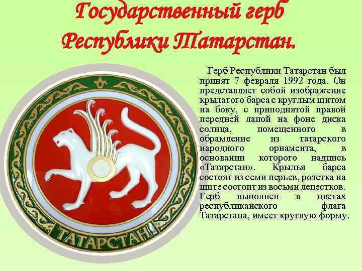 также информация о татарстане к картинках детям очень надо