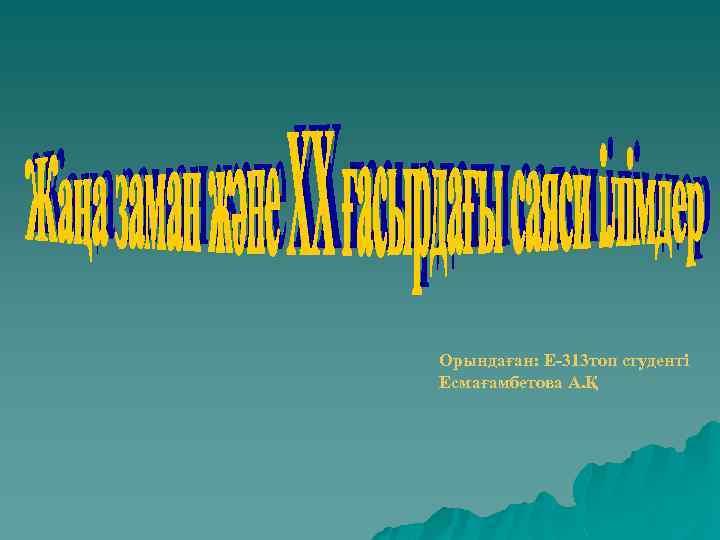 Орындаған: Е-313 топ студенті Есмағамбетова А. Қ
