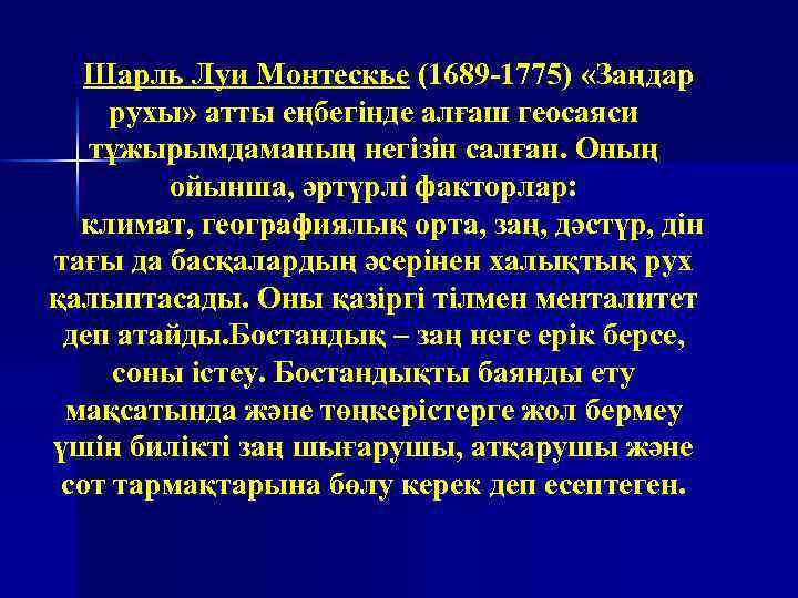 Шарль Луи Монтескье (1689 -1775) «Заңдар рухы» атты еңбегінде алғаш геосаяси тұжырымдаманың негізін салған.