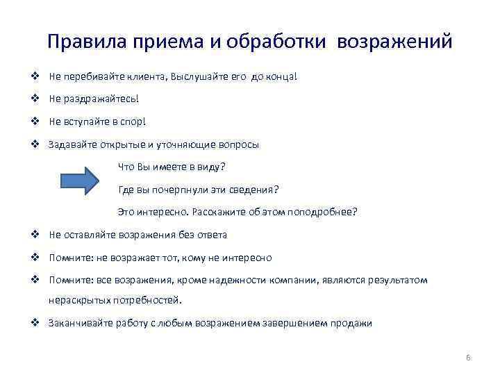 Правила приема и обработки возражений v Не перебивайте клиента, Выслушайте его до конца! v