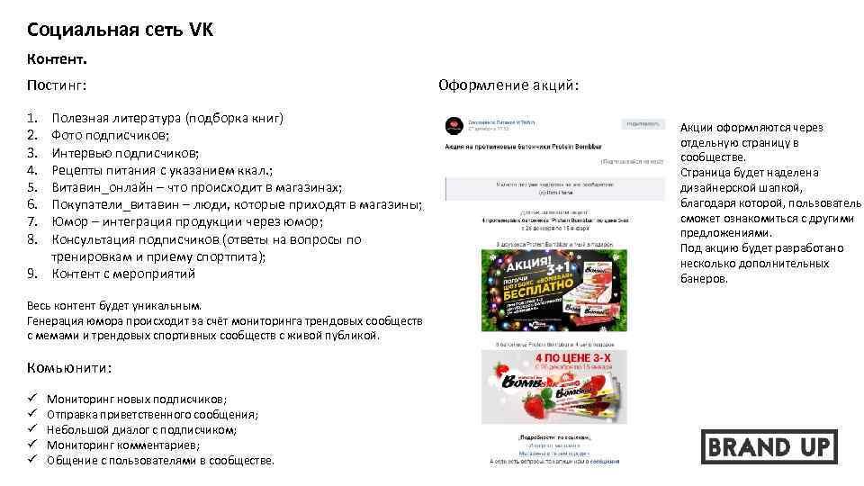 Социальная сеть VK Контент. Постинг: 1. 2. 3. 4. 5. 6. 7. 8. Полезная