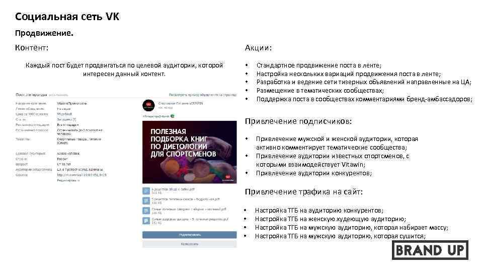 Социальная сеть VK Продвижение. Контент: Каждый пост будет продвигаться по целевой аудитории, которой интересен