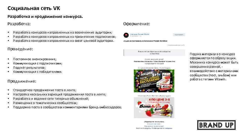 Социальная сеть VK Разработка и продвижение конкурса. Разработка: • • • Оформление: Разработка конкурсов