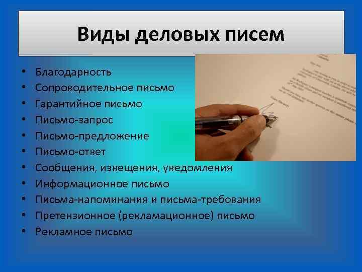шаблон деловое письмо знакомство