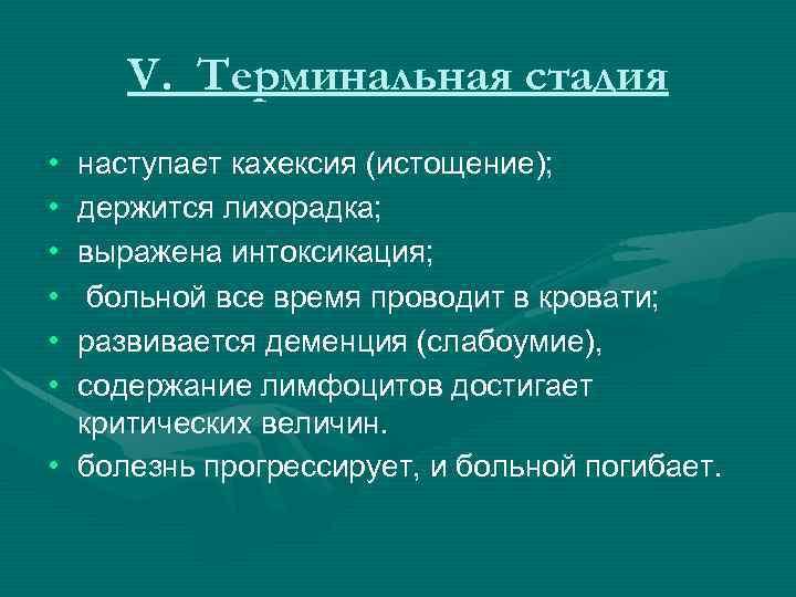 V. Терминальная стадия • • • наступает кахексия (истощение); держится лихорадка; выражена интоксикация; больной
