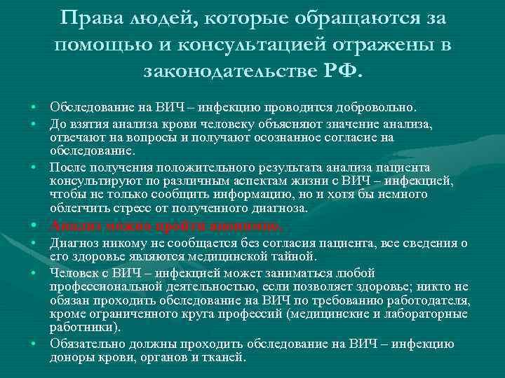 Права людей, которые обращаются за помощью и консультацией отражены в законодательстве РФ. • Обследование
