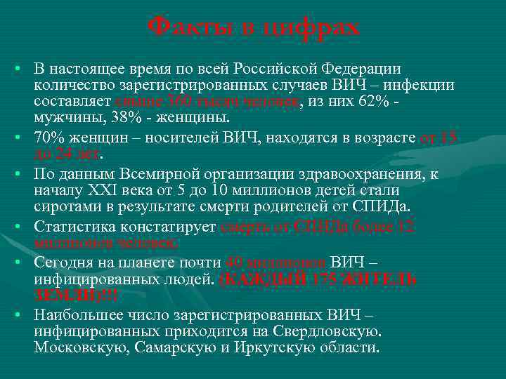 Факты в цифрах • В настоящее время по всей Российской Федерации количество зарегистрированных случаев