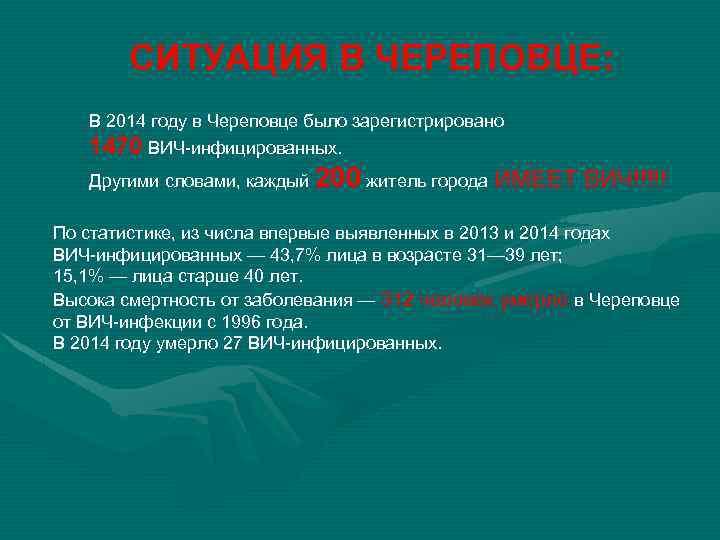СИТУАЦИЯ В ЧЕРЕПОВЦЕ: В 2014 году в Череповце было зарегистрировано 1470 ВИЧ-инфицированных. Другими словами,