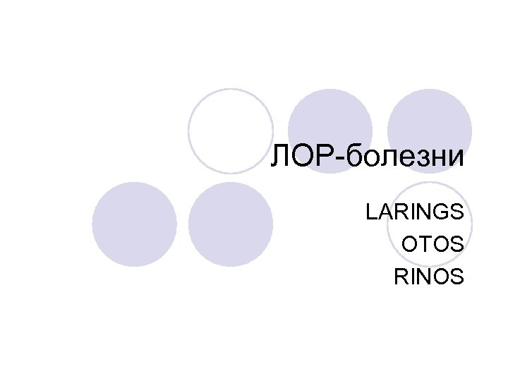 ЛОР болезни LARINGS OTOS RINOS