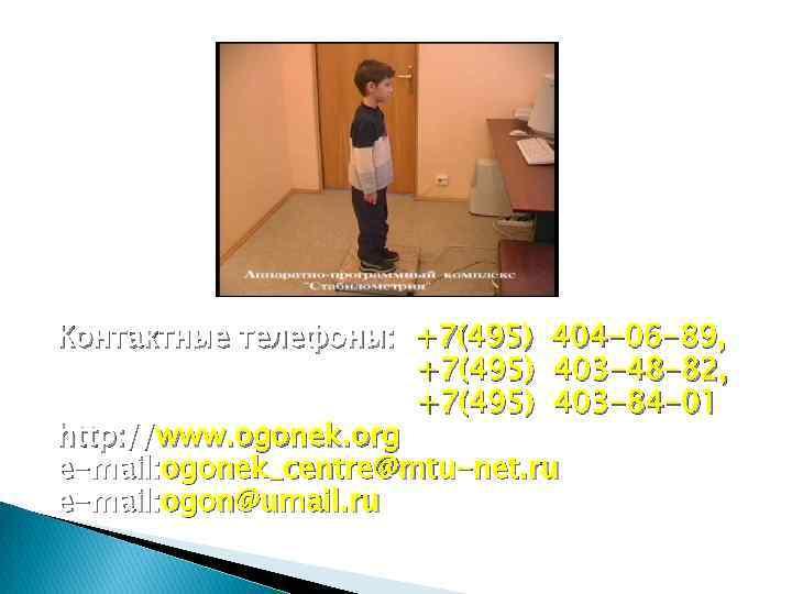Контактные телефоны: +7(495) 404 -06 -89, +7(495) 403 -48 -82, +7(495) 403 -84 -01