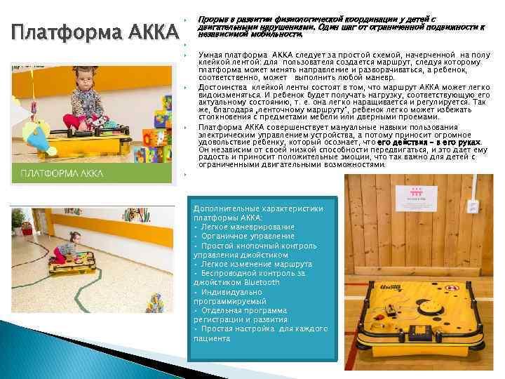 Платформа АККА Прорыв в развитии физиологической координации у детей с двигательными нарушениями. Один шаг