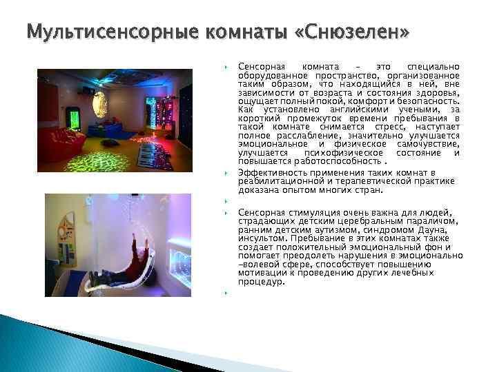 Мультисенсорные комнаты «Снюзелен» Сенсорная комната – это специально оборудованное пространство, организованное таким образом, что