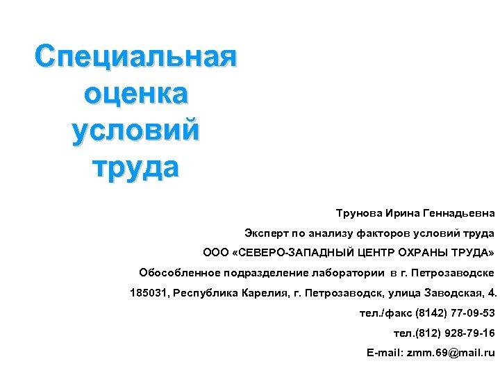 Специальная оценка условий труда Трунова Ирина Геннадьевна Эксперт по анализу факторов условий труда ООО