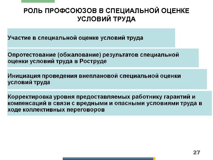РОЛЬ ПРОФСОЮЗОВ В СПЕЦИАЛЬНОЙ ОЦЕНКЕ УСЛОВИЙ ТРУДА 27