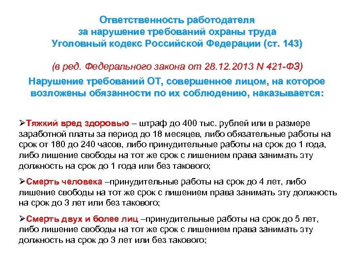 Ответственность работодателя за нарушение требований охраны труда Уголовный кодекс Российской Федерации (ст. 143) (в