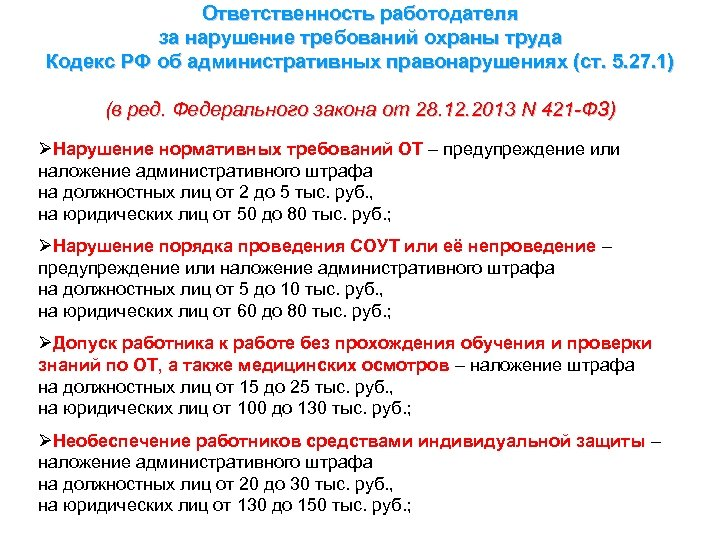 Ответственность работодателя за нарушение требований охраны труда Кодекс РФ об административных правонарушениях (ст. 5.
