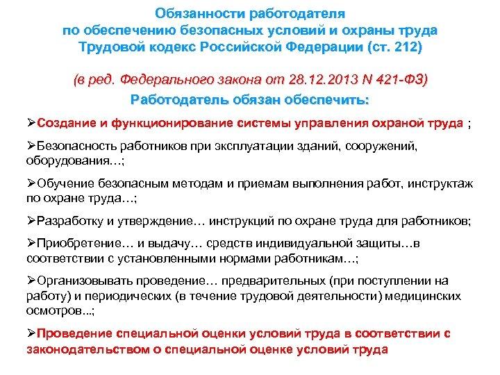 Обязанности работодателя по обеспечению безопасных условий и охраны труда Трудовой кодекс Российской Федерации (ст.