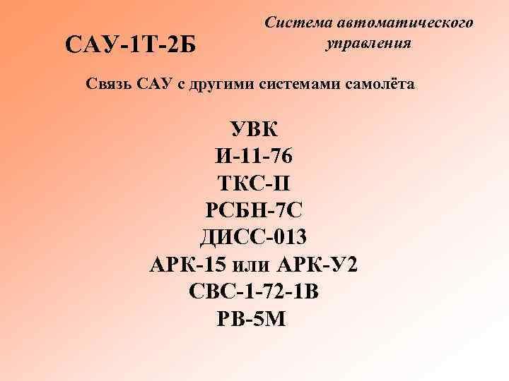 САУ 1 Т 2 Б Система автоматического управления Связь САУ с другими системами самолёта
