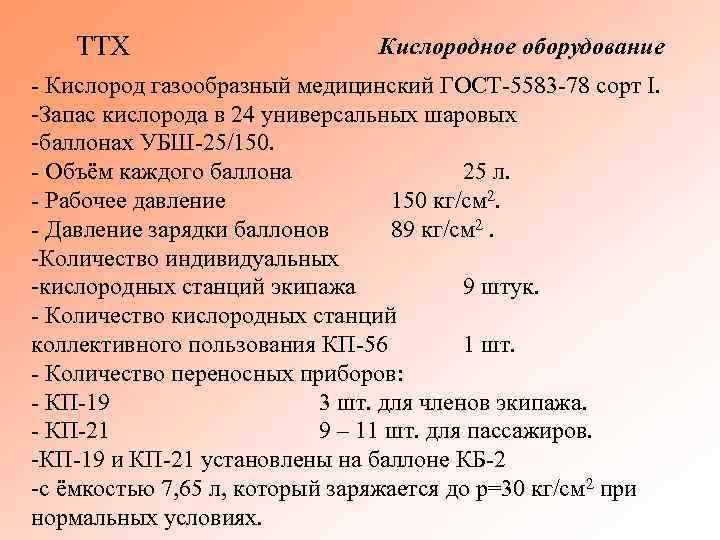 ТТХ Кислородное оборудование - Кислород газообразный медицинский ГОСТ-5583 -78 сорт I. -Запас кислорода в