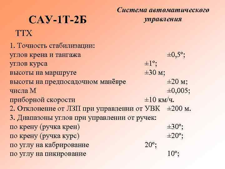 САУ 1 Т 2 Б Система автоматического управления ТТХ 1. Точность стабилизации: углов крена