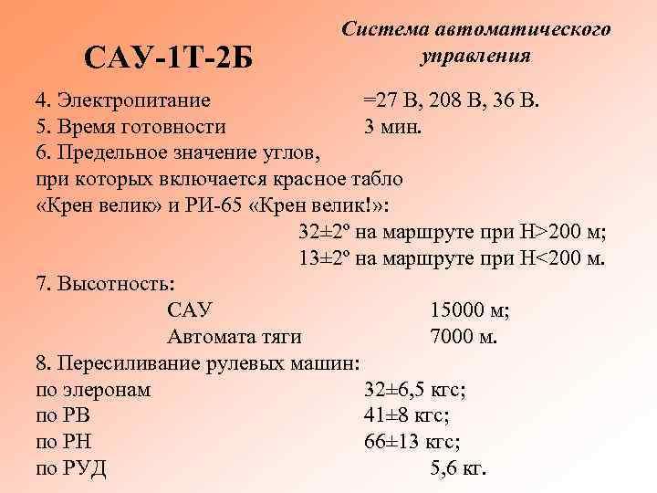 САУ 1 Т 2 Б Система автоматического управления 4. Электропитание =27 В, 208 В,