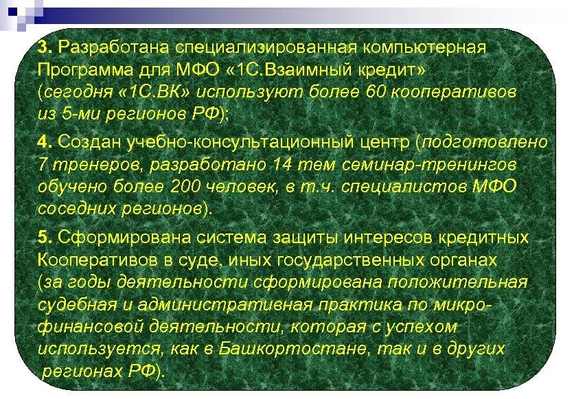 3. Разработана специализированная компьютерная Программа для МФО « 1 С. Взаимный кредит» (сегодня «