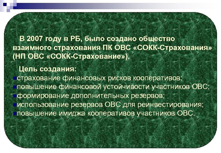 В 2007 году в РБ, было создано общество взаимного страхования ПК ОВС «СОКК-Страхования» (НП
