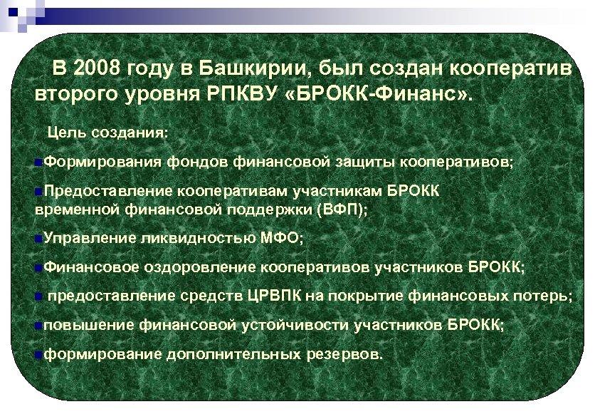 В 2008 году в Башкирии, был создан кооператив второго уровня РПКВУ «БРОКК-Финанс» . Цель