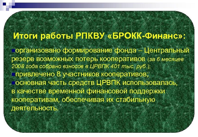 Итоги работы РПКВУ «БРОКК-Финанс» : nорганизовано формирование фонда – Центральный резерв возможных потерь кооперативов